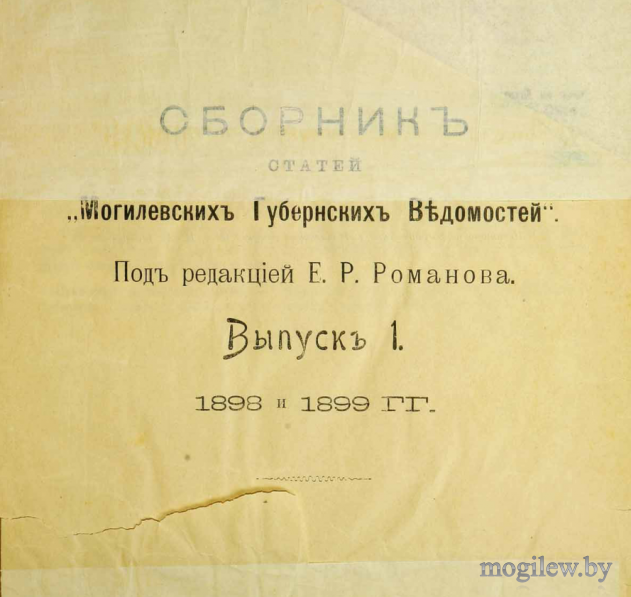 «Могилёвская старина» Выпуск 1