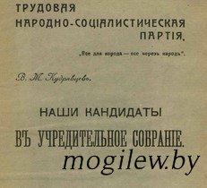Народные социалисты (энесы) в революционной жизни г. Могилева (февраль - октябрь 1917 г.)