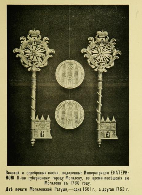 Символические ключи, подаренные Могилеву Екатериной Второй