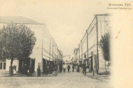 Некаторыя звесткі з гісторыі будынкаў па вуліцам Ленінская і Першамайская г.Магілёва