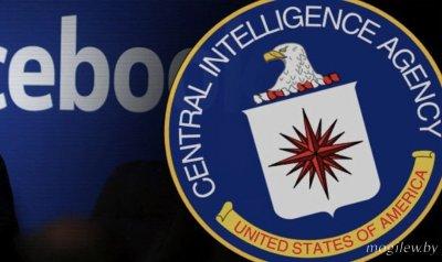 Facebook как прикрытие для ЦРУ